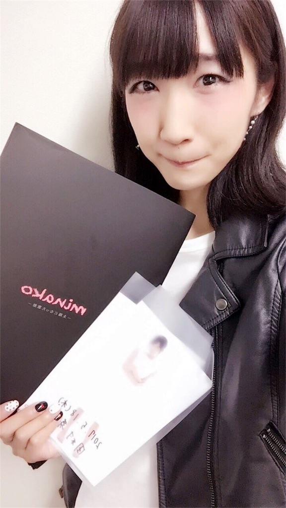 f:id:BiS_harumi:20170525201249j:image