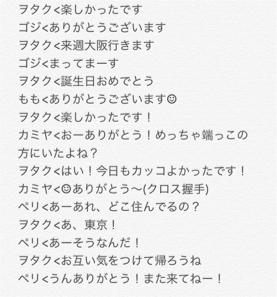 f:id:BiS_harumi:20170720120903j:image