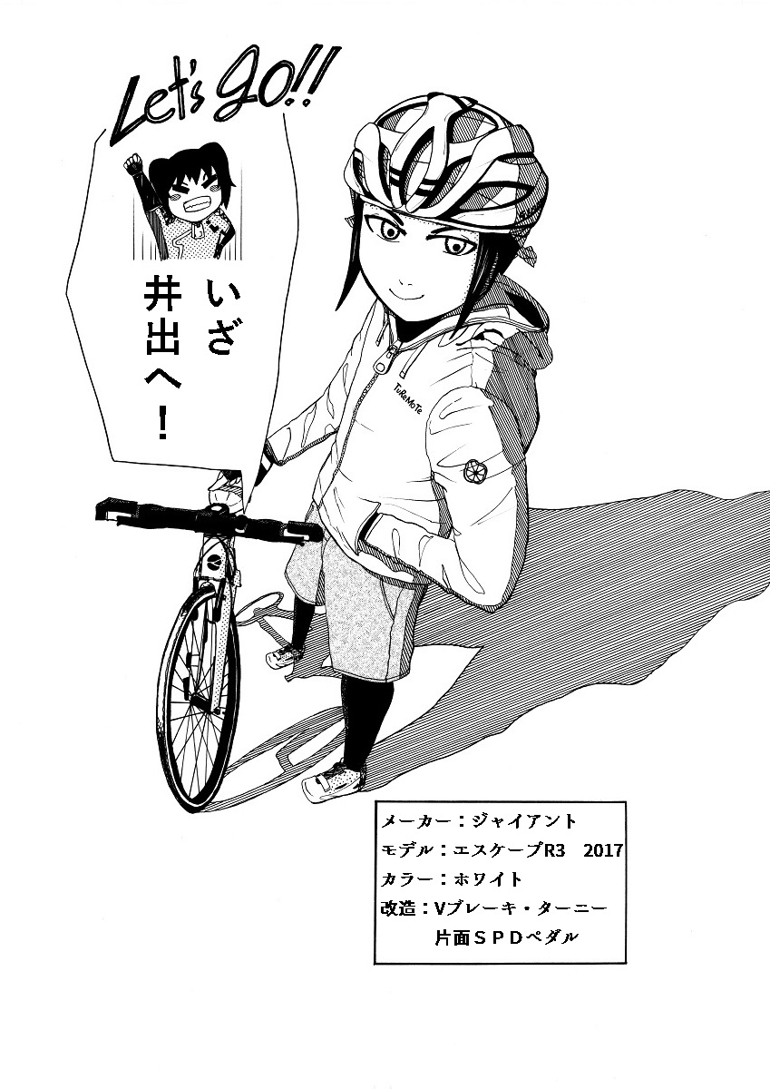 f:id:BicycleManga:20190404190418j:plain