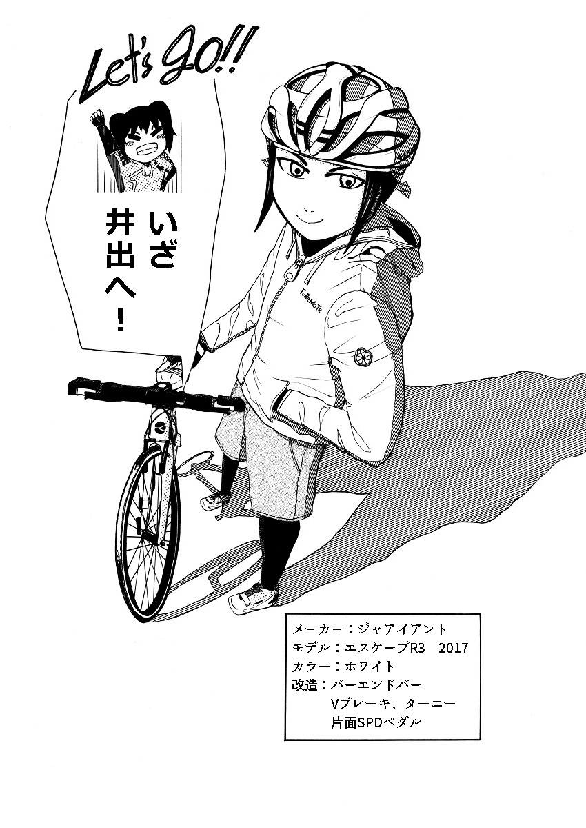 f:id:BicycleManga:20190601115354j:plain