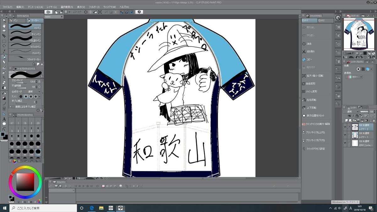 f:id:BicycleManga:20191018140008j:plain