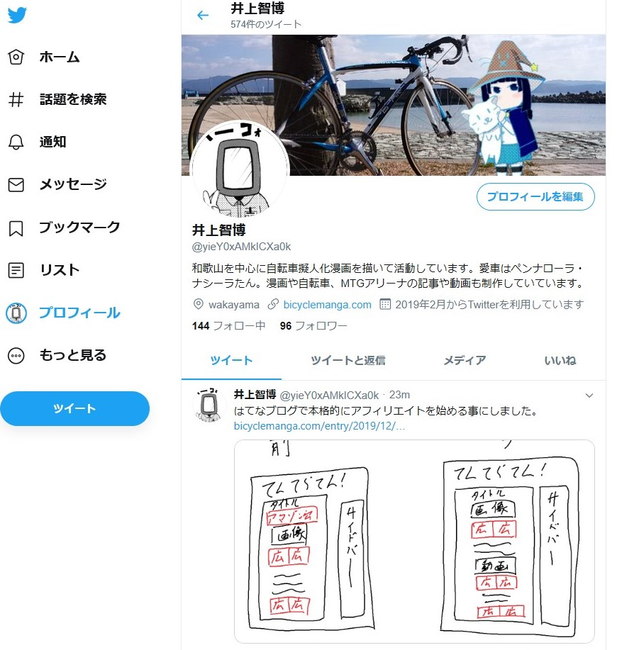 f:id:BicycleManga:20191212002547j:plain