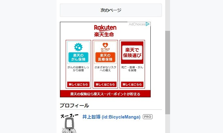f:id:BicycleManga:20200228000350j:plain