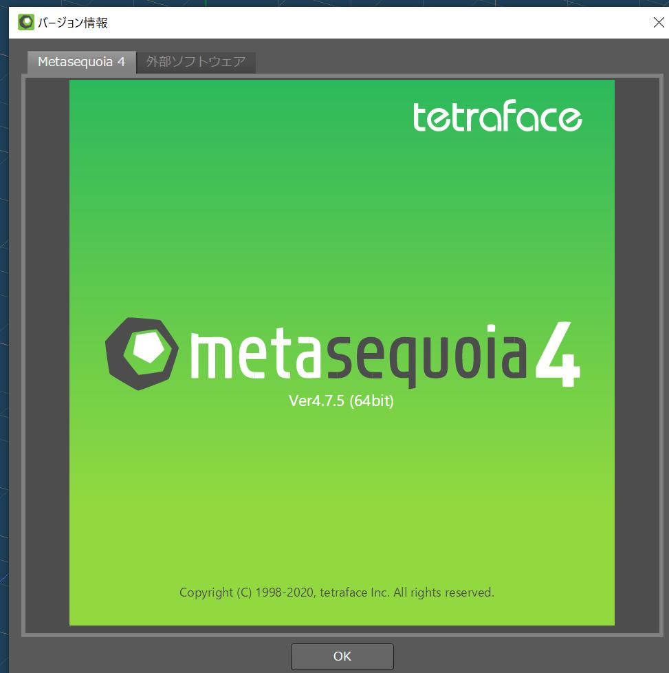 Metasequoia4EX