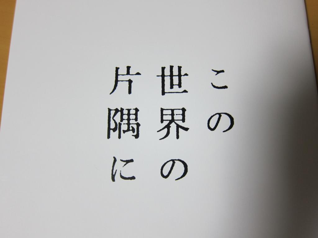 f:id:BingoAkikaze:20161116101736j:plain