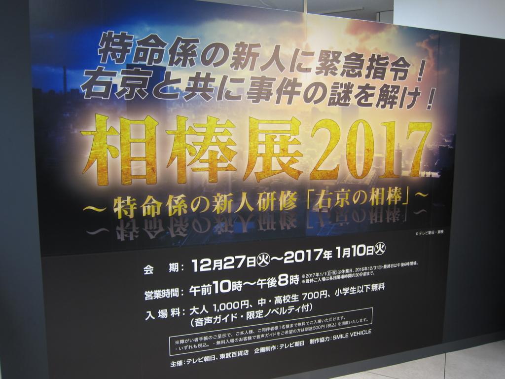 f:id:BingoAkikaze:20170107152437j:plain