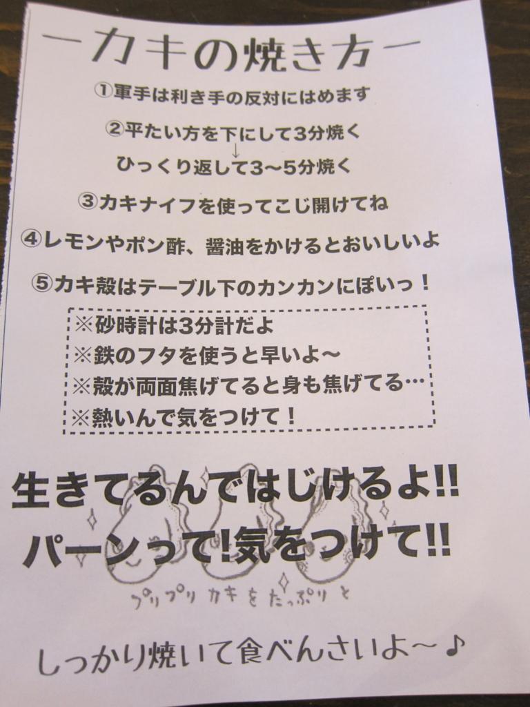 f:id:BingoAkikaze:20170204192359j:plain