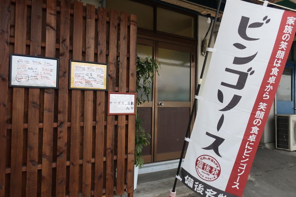 f:id:BingoAkikaze:20170404190406j:plain