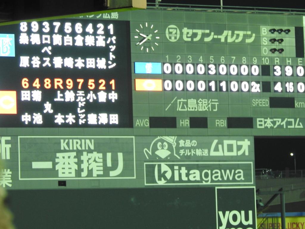 f:id:BingoAkikaze:20170420232356j:plain