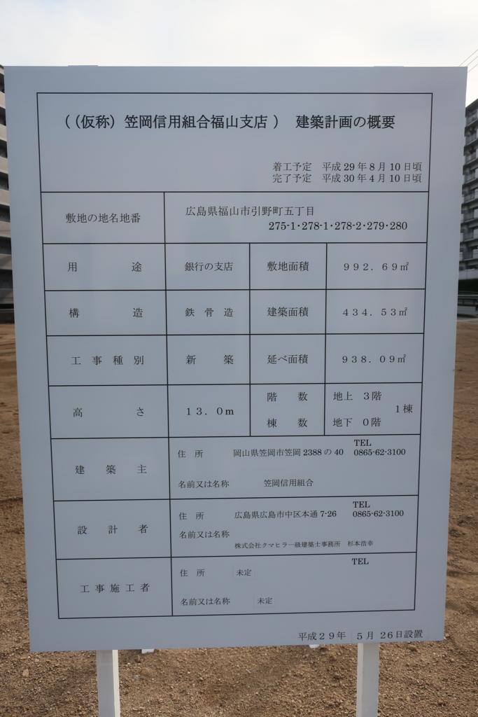 f:id:BingoAkikaze:20170525231300j:plain