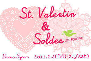 f:id:Bisous-Bijoux:20110122164424j:image