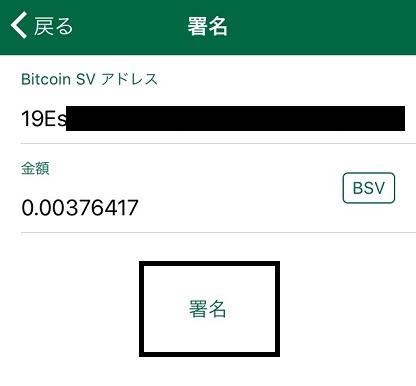 f:id:BitcoinSV:20190902134909j:plain