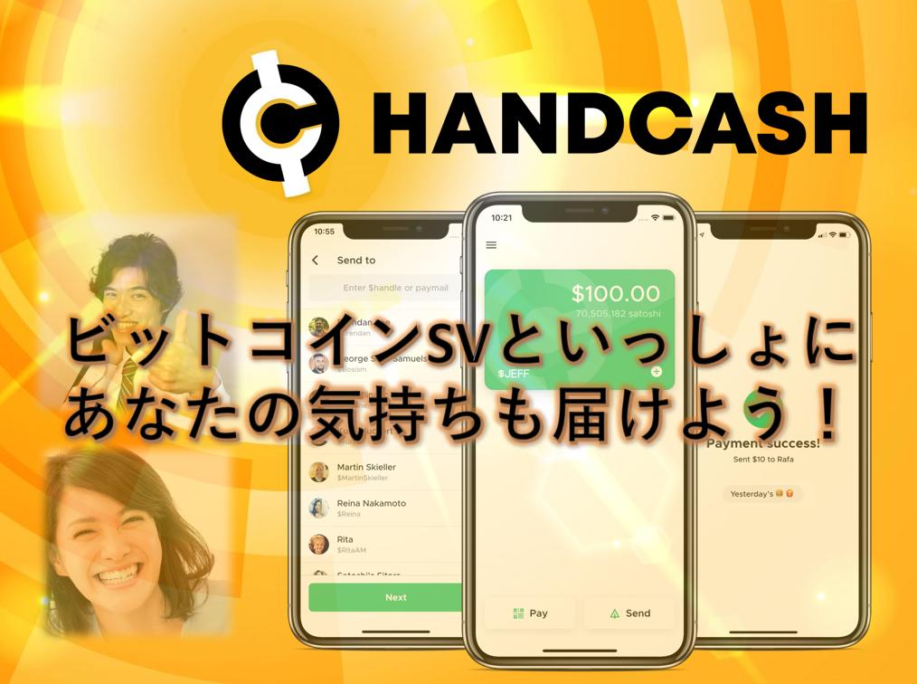 HandCash