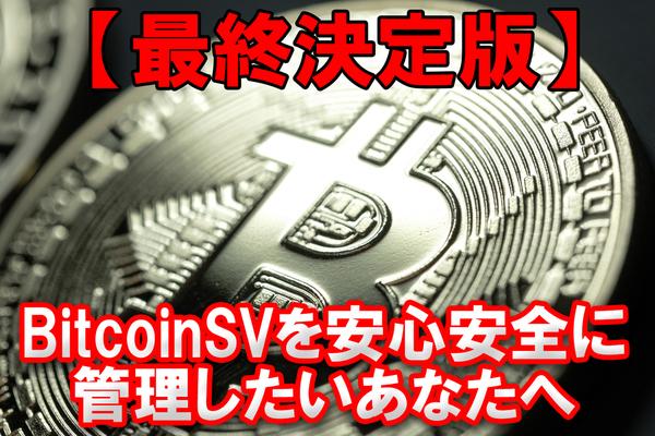 f:id:BitcoinSV:20200302102309j:plain
