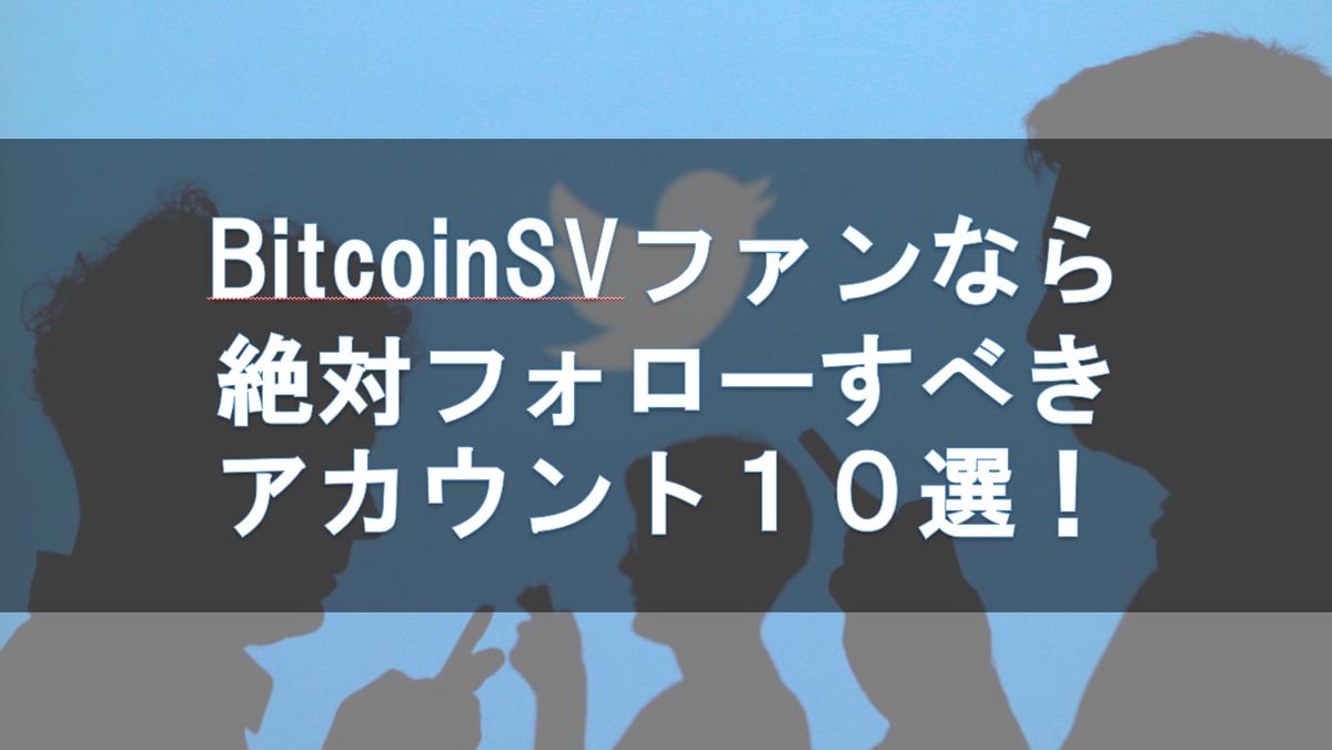 f:id:BitcoinSV:20200305182738p:plain