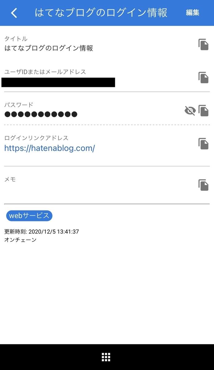 f:id:BitcoinSV:20201205161841j:plain