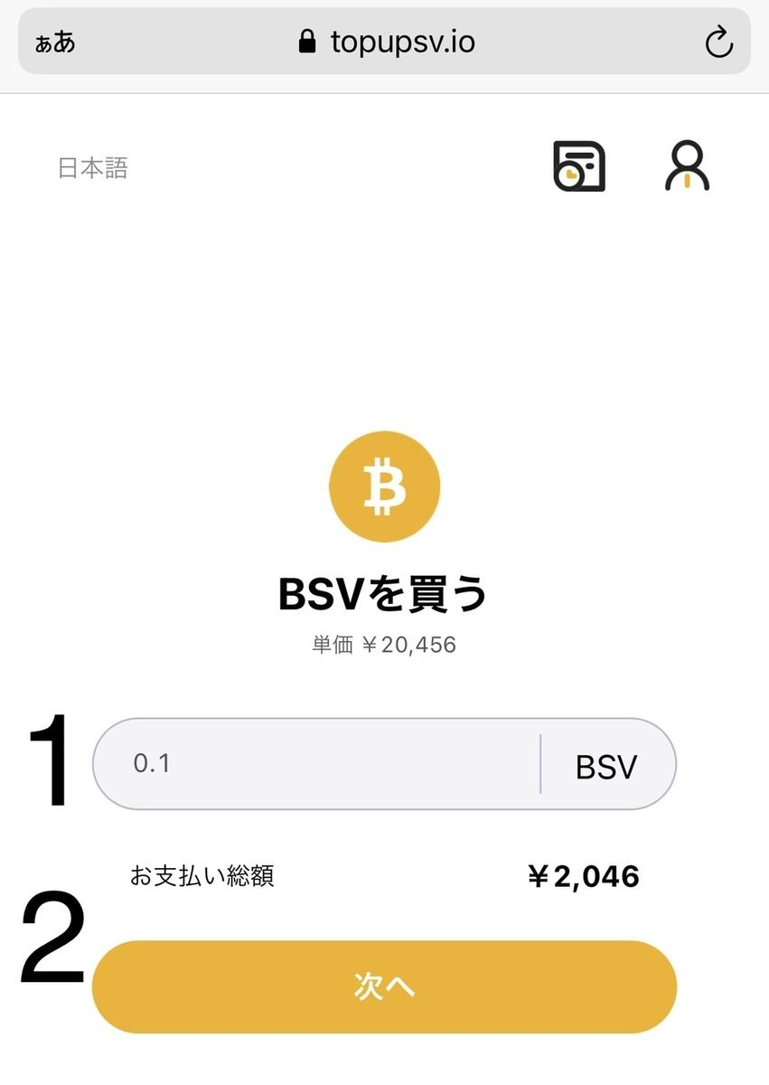 f:id:BitcoinSV:20210112134245j:plain