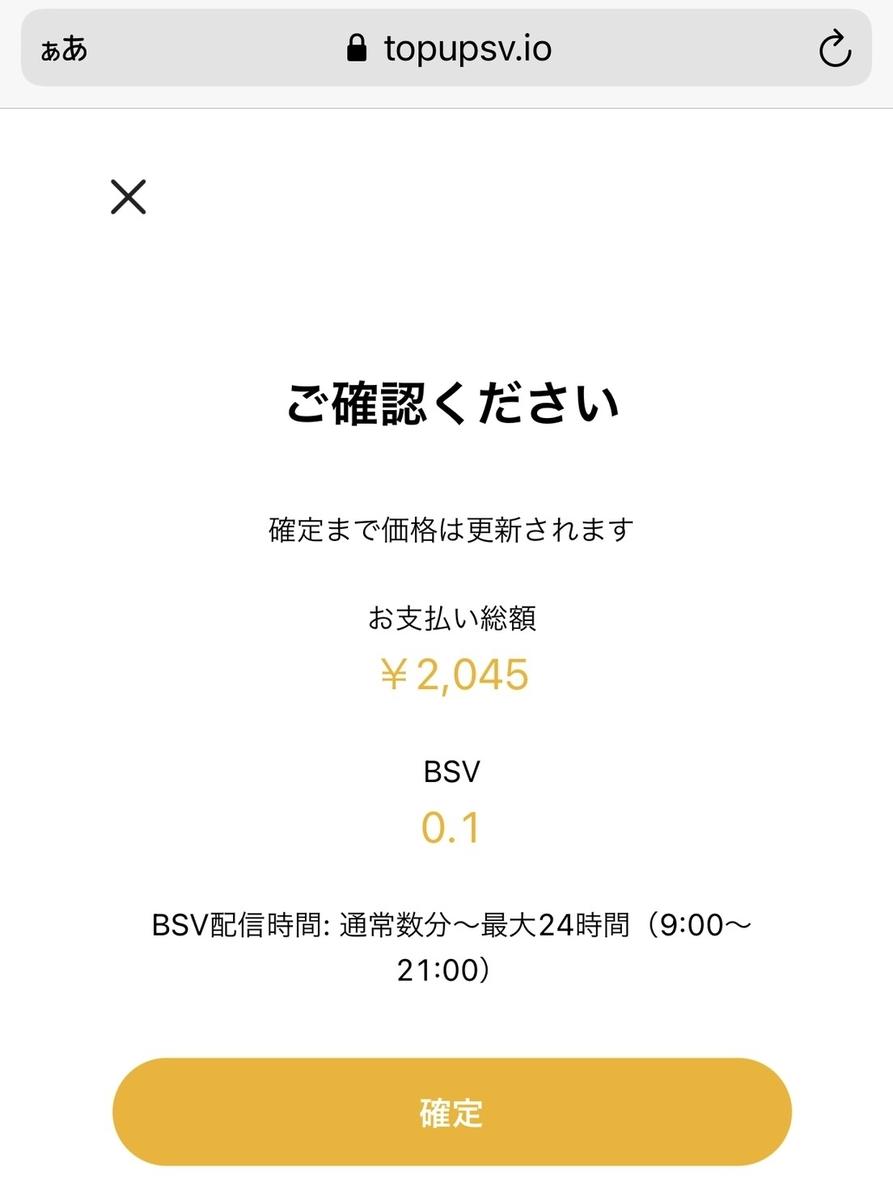 f:id:BitcoinSV:20210112134359j:plain