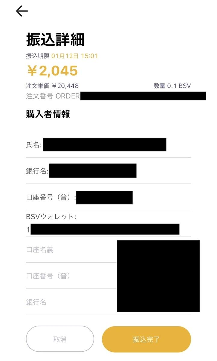 f:id:BitcoinSV:20210112135143j:plain