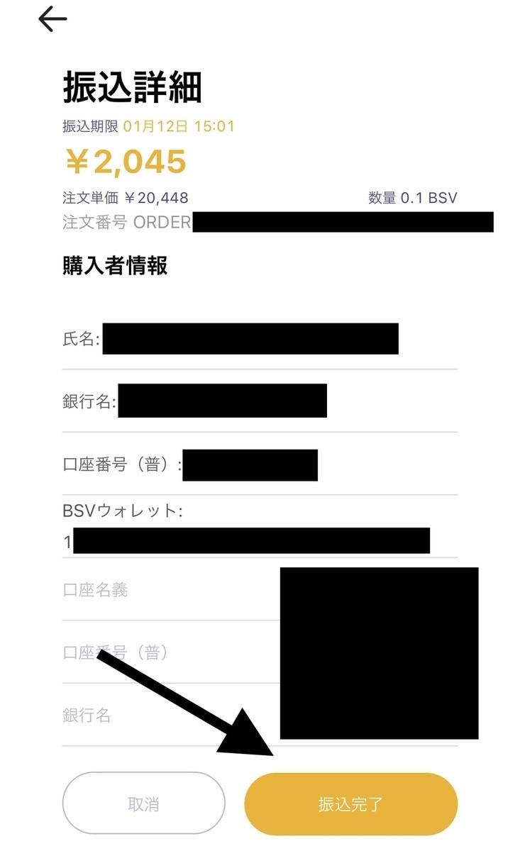 f:id:BitcoinSV:20210112143019j:plain