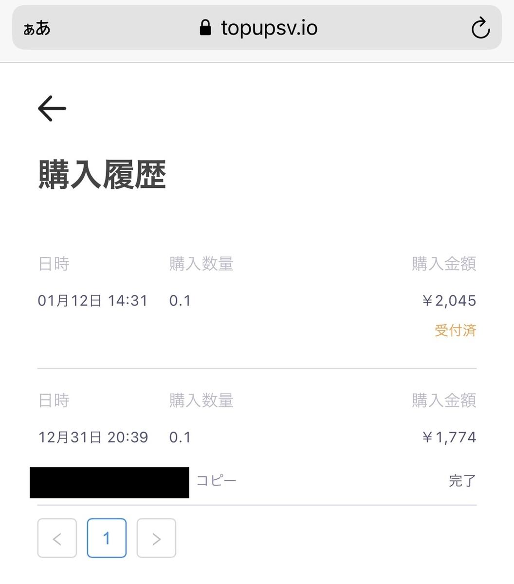 f:id:BitcoinSV:20210112185400j:plain