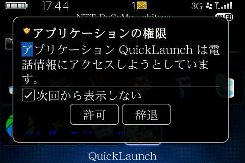f:id:BlackBerryBold:20090301200049j:image