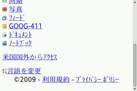 f:id:BlackBerryBold:20090302150512j:image