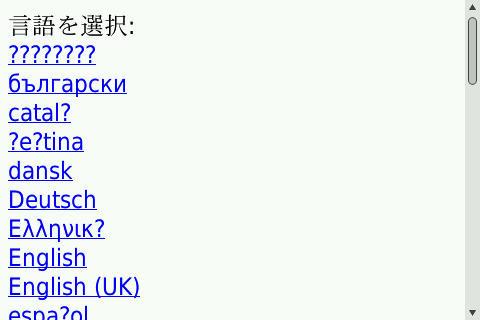 f:id:BlackBerryBold:20090302150644j:image