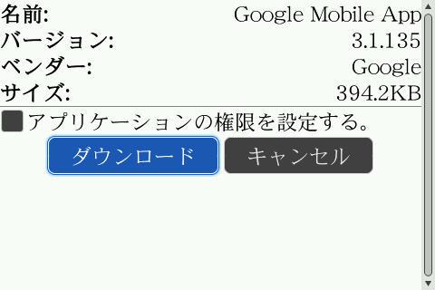 f:id:BlackBerryBold:20090302150919j:image