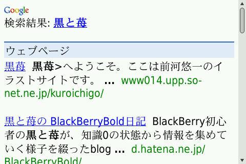 f:id:BlackBerryBold:20090302152458j:image