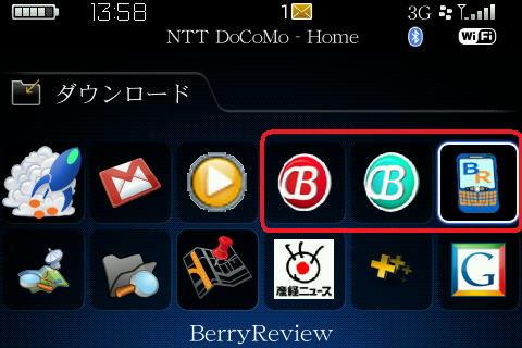 f:id:BlackBerryBold:20090302153146j:image
