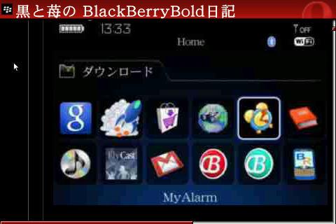 f:id:BlackBerryBold:20090307143051j:image