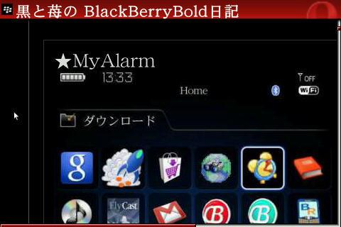 f:id:BlackBerryBold:20090307143052j:image