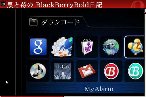 f:id:BlackBerryBold:20090307143053j:image