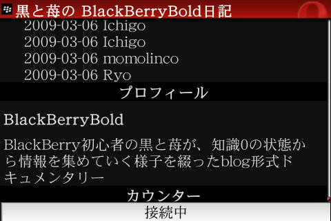 f:id:BlackBerryBold:20090310121351j:image