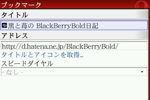 f:id:BlackBerryBold:20090310121353j:image