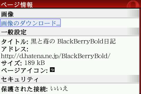 f:id:BlackBerryBold:20090310121354j:image