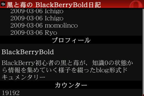 f:id:BlackBerryBold:20090310121357j:image
