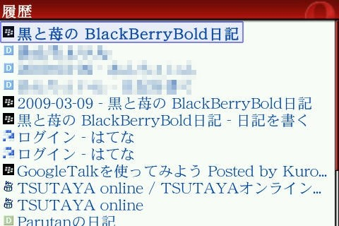 f:id:BlackBerryBold:20090310134039j:image