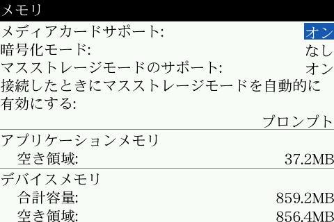 f:id:BlackBerryBold:20090311140531j:image