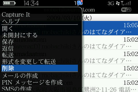 f:id:BlackBerryBold:20090312143957j:image