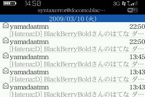 f:id:BlackBerryBold:20090312145608j:image