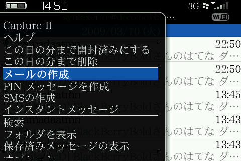 f:id:BlackBerryBold:20090312145959j:image