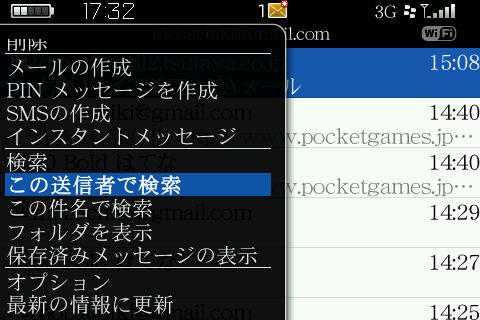 f:id:BlackBerryBold:20090312173728j:image
