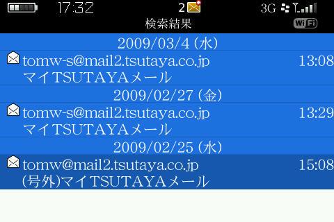 f:id:BlackBerryBold:20090312173811j:image