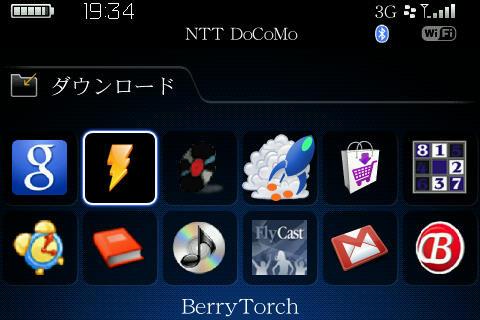 f:id:BlackBerryBold:20090313203847j:image