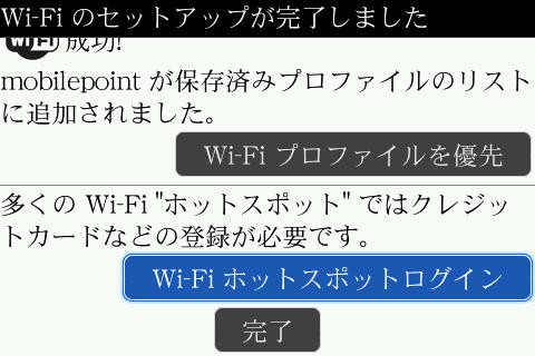 f:id:BlackBerryBold:20090314142703j:image