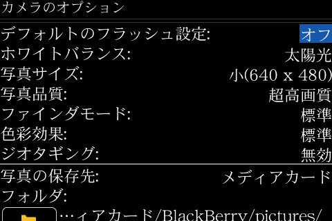 f:id:BlackBerryBold:20090316141027j:image