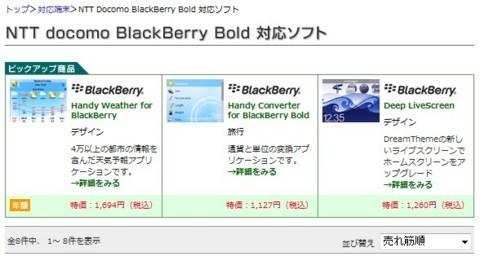 f:id:BlackBerryBold:20090317114033j:image