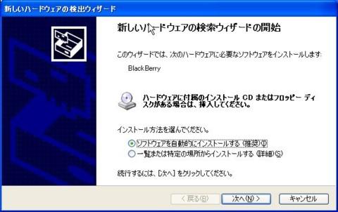f:id:BlackBerryBold:20090319133102j:image